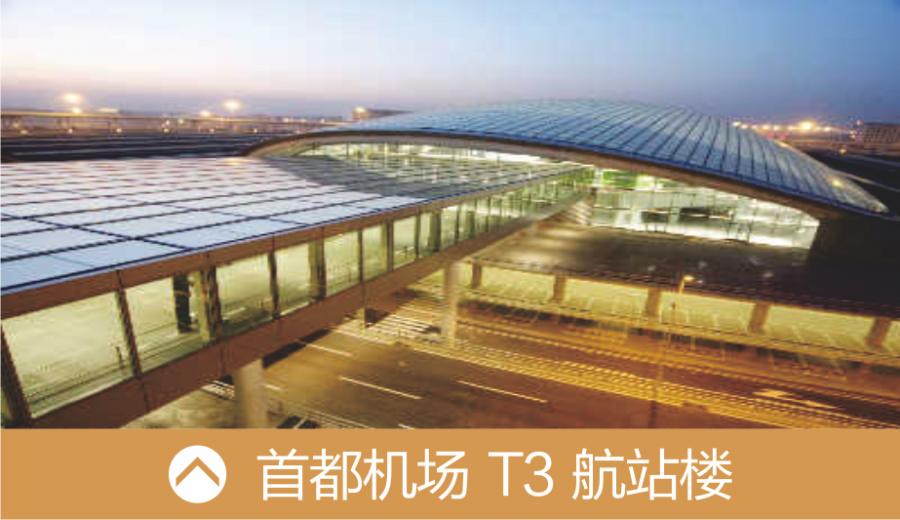 十堰到北京飞机场