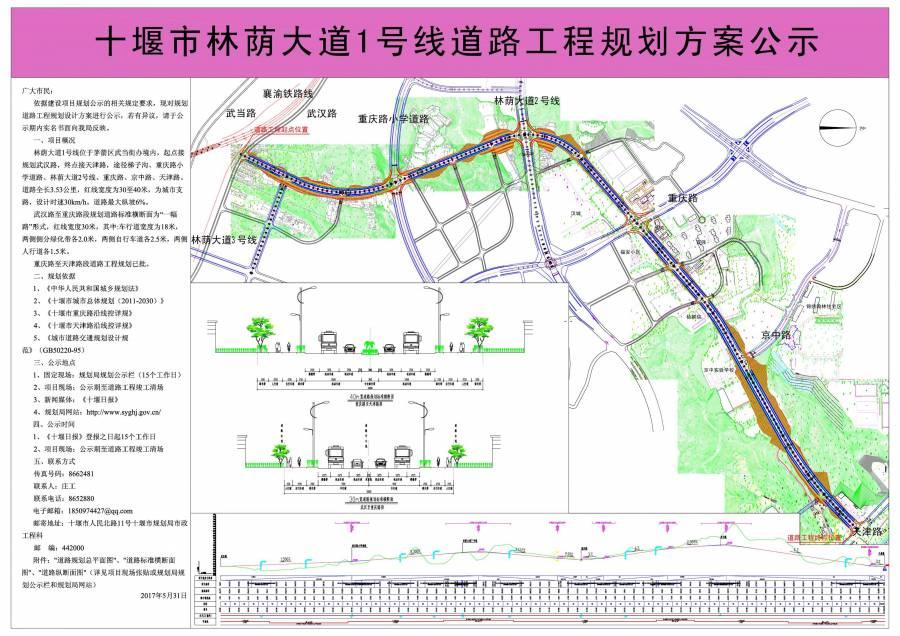 关于 十堰市林荫大道1号线道路工程规划方案 公示高清图片