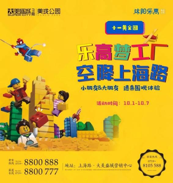 创意科技丨国庆乐高嘉年华惊现上海路,火爆十堰