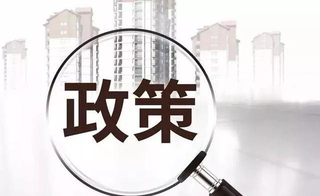 2019年赤壁房地产年终数据报告之政策篇!